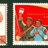 文革邮票有着什么样特殊魅力 可以紧抓收藏爱好者的眼球