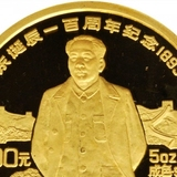 """毛泽东一百周年纪念币竟以58元成交 以""""红色""""为主题的藏品值得看好吗 ..."""