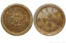 大清铜元价格怎么样 有没有收藏价值
