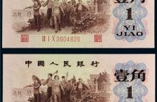 1962年1角纸币身家惊人 说出来你可别不信