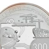 建国60周年纪念币的发行详情