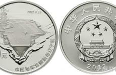 航母金银币的价值是多少?