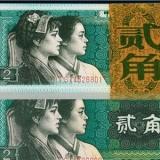 1980年2角纸币市场潜力难以估量 建议藏友先不要出手