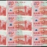 建国50周年纪念钞近年价格涨起来的原因
