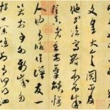米芾 《元日帖》,900年前的大年初一,米芾写下这篇好书法