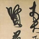 傅山的书法艺术世界