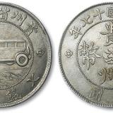 银元收藏价格表 银元收藏行情如何