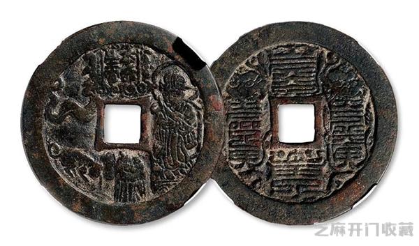 古代压胜钱的收藏价值大吗