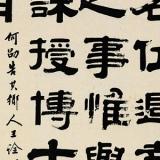 清代桂馥的书法篆刻作品收藏价值大吗