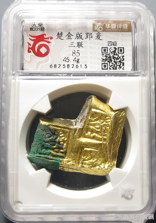 中国特殊的古钱币:郢爰