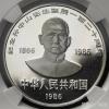 孙中山150周年纪念币是否值得收藏