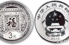 3元贺岁银币真假对比