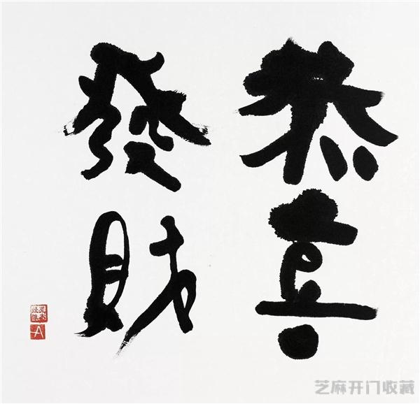 高档商务礼品首选字画邮票