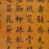 张百熙先生的书法作品收藏价值分析