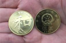 和字纪念币价格是多少