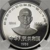 孙中山币的价格是多少 防伪特征是什么