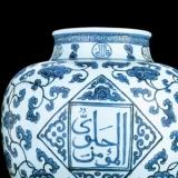 大明正德瓷器特征