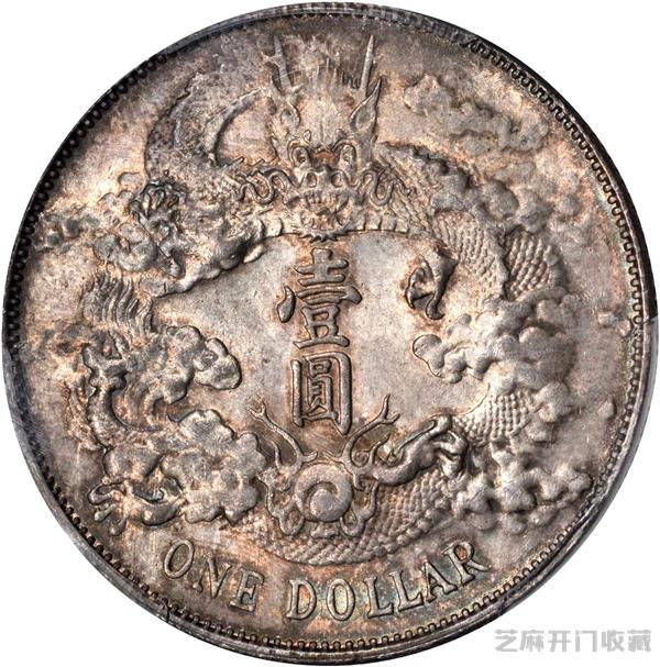 宣统三年大清银币价格及市场行情分析