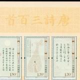 唐诗三百首邮票成邮票界的创新之举