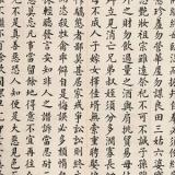 王寿彭书法作品欣赏