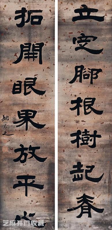 姚元之书法