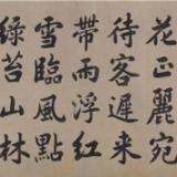清代状元徐郙书法欣赏