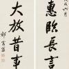 祁寯藻的书法风格