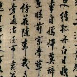 陈白沙书法作品欣赏