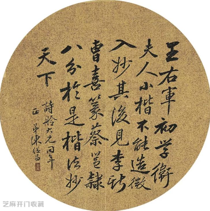陈继昌书法作品欣赏