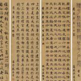 石韫玉书法作品赏析