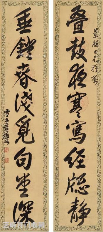 彭玉麐行书欣赏