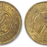 双旗铜币湖南造二十文值多少钱呢