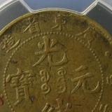 广东光绪元宝十文价格是多少