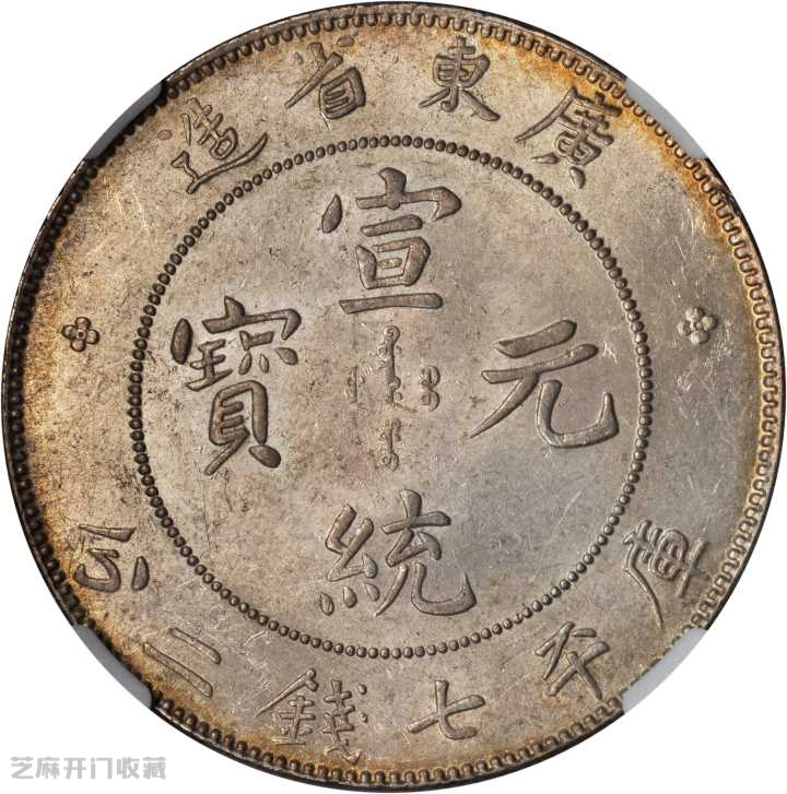 广东省造宣统元宝银元是否有收藏价值 价格是多少