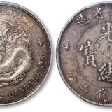 湖北光绪元宝七钱二分值多少钱