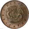 吉林省造铜币当制钱二十箇值钱吗