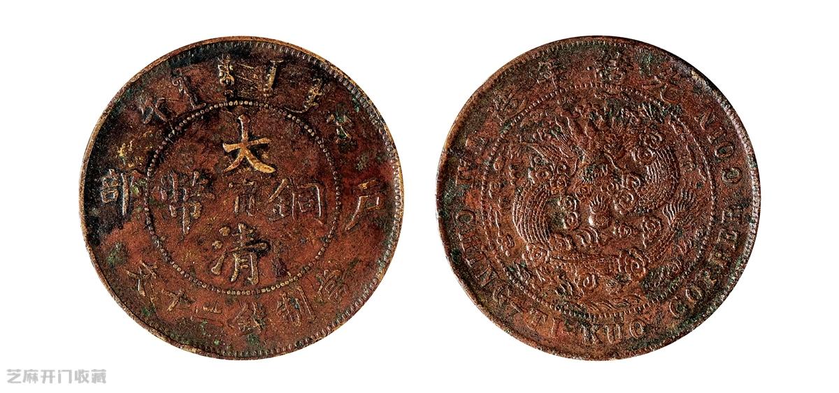 什么原因导致光绪元宝江南省造铜币价值几十万