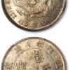 江南己亥银元与以往钱币的不同在哪里