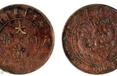江南甲辰二十文铜币的独特之处