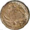大清银币的收藏价值高吗