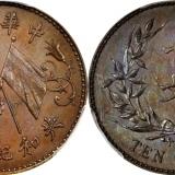 民国双旗币值多少钱