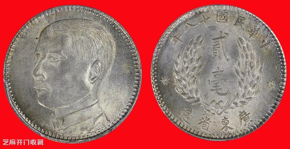 民国十八年贰毫银币价格及真假鉴定