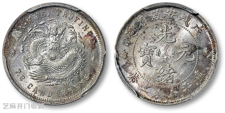安徽省造戊戌光绪元宝七分二币多少钱