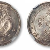 广东省造光绪元宝库平七分二厘值多少钱
