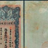 古代银票现在值多少钱