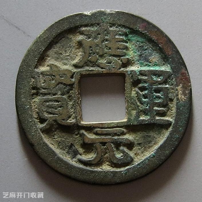 古钱币近年来成交最高的都是哪些