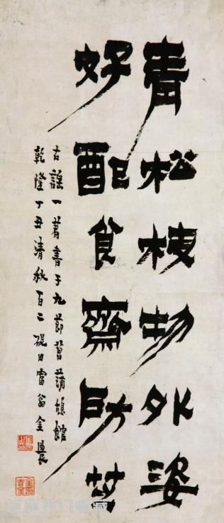刘炳森与范笑歌两位隶书大师借鉴过金农隶书吗