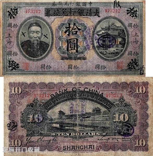 民国10元纸币值多少钱