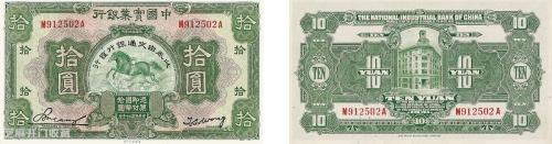 民国十元纸币值多少钱