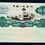 1960版的10元2元人民币现在的收藏价值多少钱